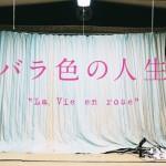 La Vie en rose (バラ色の人生) by Otomo Yoshihide(大友良英)